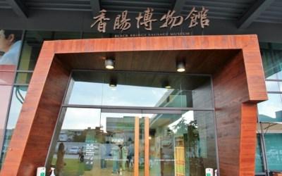 黑橋牌香腸博物館-臺南景點推薦《瘋臺灣臺南民宿網》