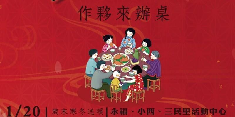 【活動紀錄】台南美食宴當天菜單、海報、廠商背板全紀錄