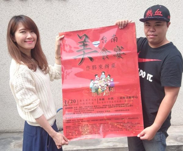 【台南公益】媒體報導!自由時報專訪,台南美食宴。作夥來辦桌