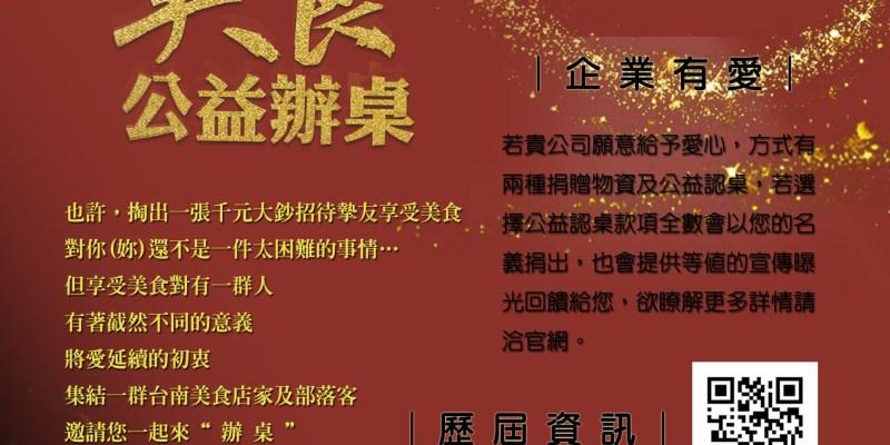 【台南公益】2020年台南美食公益辦桌廠商合作活動辦法