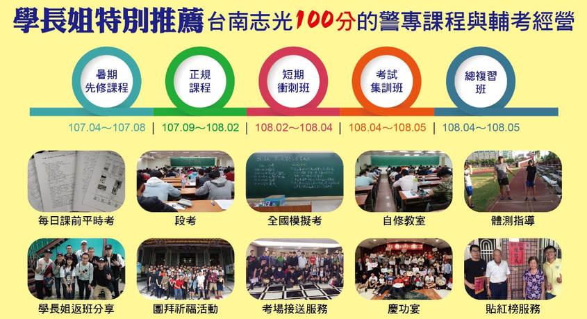 警察專科學校 - 臺南志光 警察特考/消防特考/警專 補習班