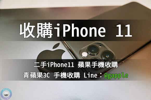 收購iphone 11