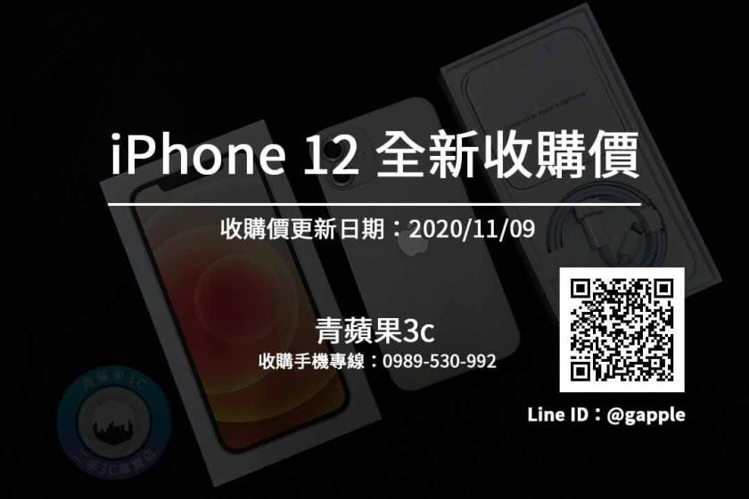 收全新iPhone