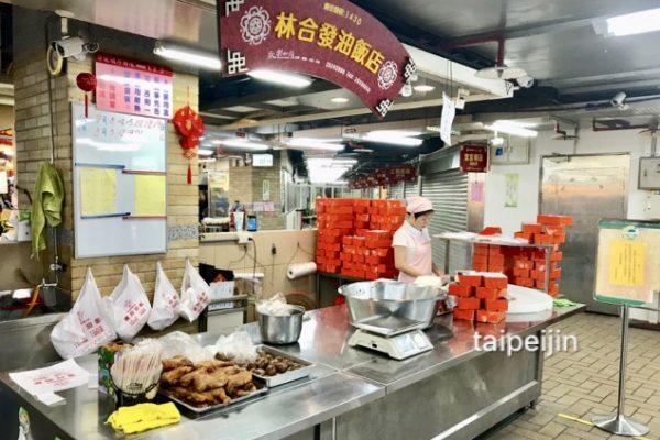 [臺北 迪化街]臺灣料理の油飯は林合発油飯店 | 臺灣チャレンジ