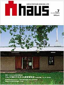 『Ahaus アーハウス 2008.03 no.6 2008.12 no.7 2009.07 NO.8』
