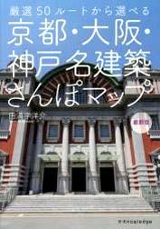 『京都・大阪・神戸名建築さんぽマップ 最新版 厳選50ルートから選べる』