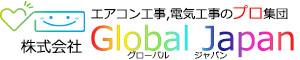 グローバルジャパン