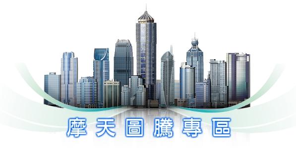 臺灣城市論壇-圖騰專區