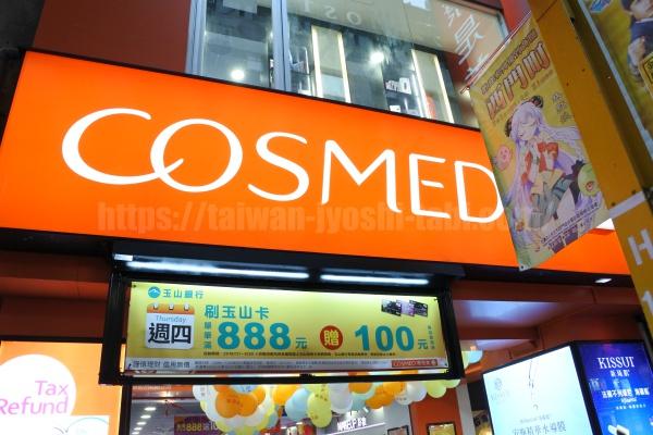 台湾 ドラッグストア コスメド