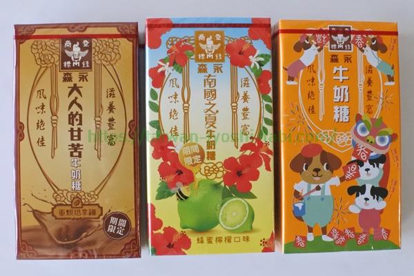 台湾 キャラメル お土産