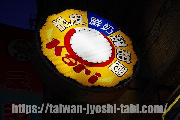 台北 ドーナツ 脆皮鮮奶甜甜圈