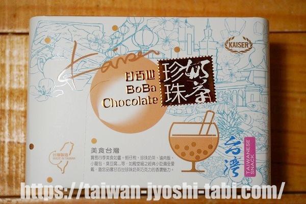 珍珠奶茶BOBA Chocolate