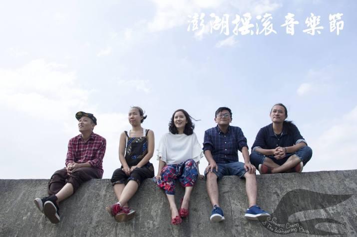 張心柔與漂鳥樂團 Shivanii Chang & The Wandering Birds