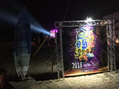 2018澎湖海島嘉年華