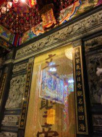 菓葉聖帝廟