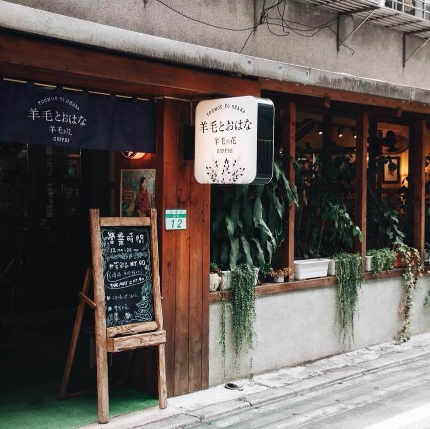Taiwan Scene_MyTaiwanTour_Coffee in Taiwan_Youmoutoohana