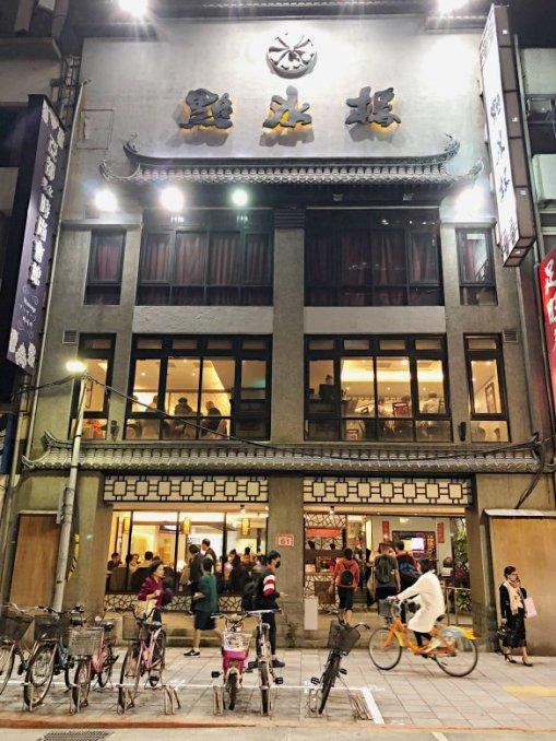 Ding Shui Lou Nanjing branch (image source: Taiwan Scene)