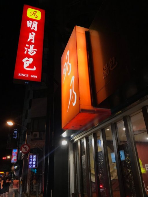 Mingyue now has 2 branches in Taipei (image source: Taiwan Scene)
