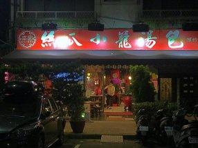 Shenyuan loofah soup dumplings (image source: Taiwan Scene)