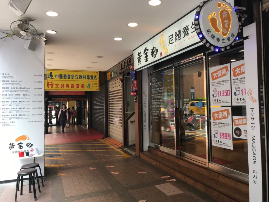 Golden Foot, a nice foot massage place in Taipei.