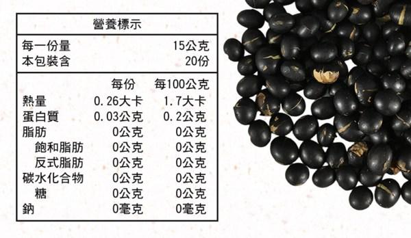黑豆茶營養標示