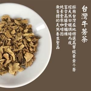 嚴選牛蒡茶推薦