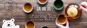 無可挑Tea3