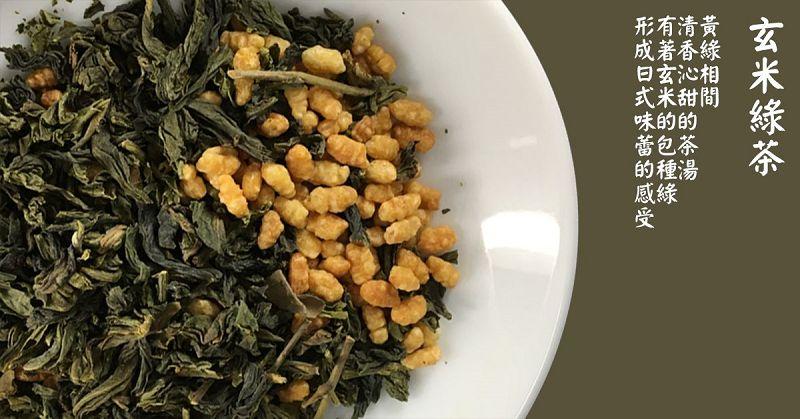 還沒喝過玄米綠茶? 千萬別錯過它 玄米綠茶 買茶最推薦- 無可挑Tea