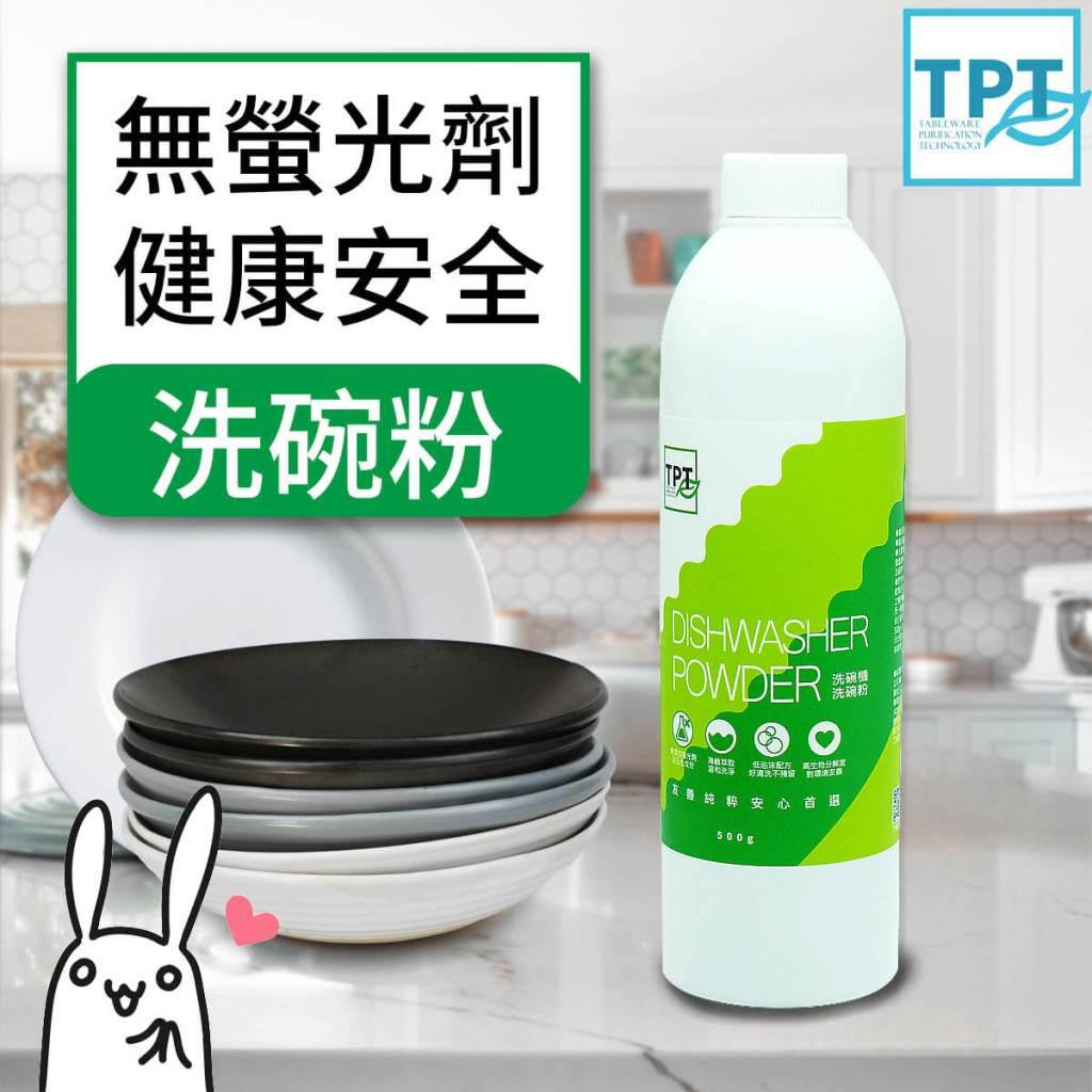 tpt洗碗粉