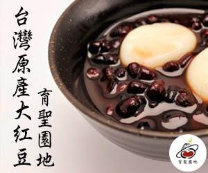 冬至紅豆湯圓