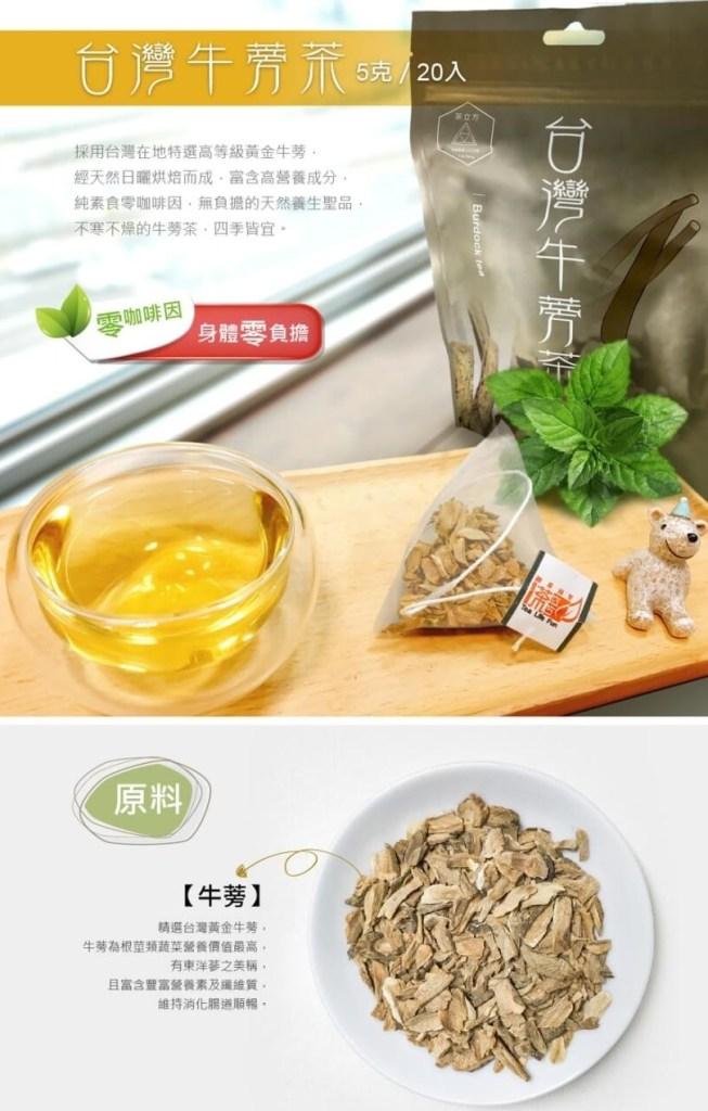 台灣牛蒡茶哪裡買