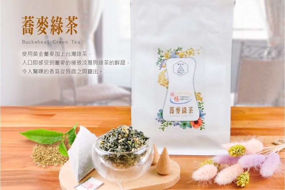 纖暢蕎麥綠茶