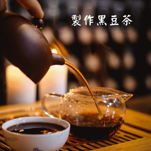製作黑豆茶