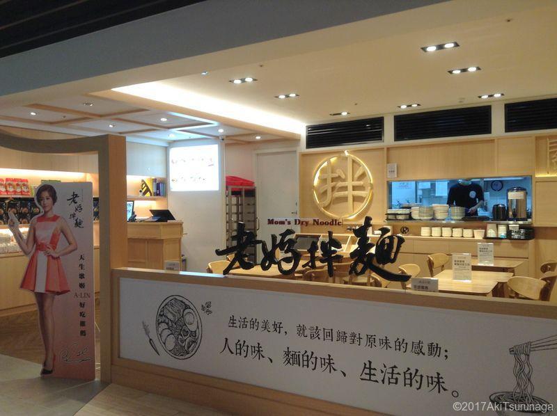 臺灣・桃園國際空港のおすすめレストランは第二ターミナルの ...