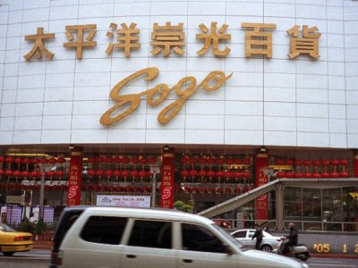 Sogo Department Store in Taipei