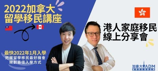 官網banner 2021-說明會