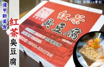 FIRST 5 - 逢甲夜市|解饞小舖-紅茶臭豆腐,原來紅茶跟臭豆腐是如此契合。