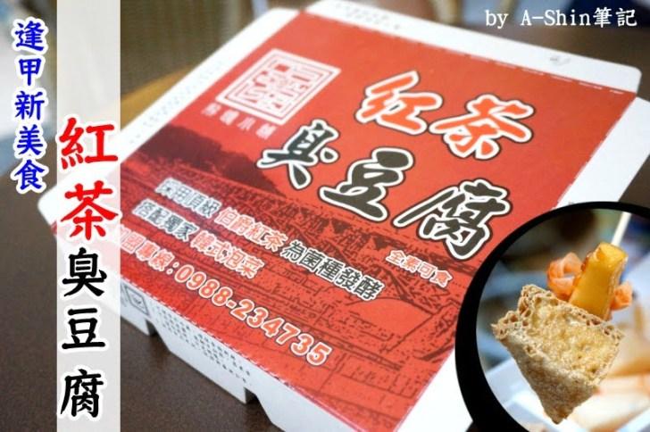 FIRST 5 - 逢甲夜市 解饞小舖-紅茶臭豆腐,原來紅茶跟臭豆腐是如此契合。