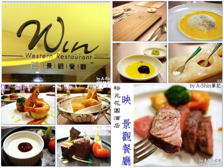 first 7 - 台中西屯餐廳 映景觀餐廳,裕元花園酒店景觀餐廳來了,享受浪漫氣氛、美食饗宴。