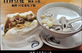[台中]百香豆花--豆花、四神湯、刈包、剉冰一次滿足@北屯區 昌平路