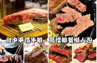 2015 10 22 132726 - 【台中牛排攻略】台中不分區27家平價牛排餐廳、高檔排餐懶人包