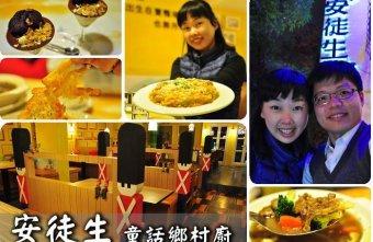 2015 11 10 143740 - 安徒生童話鄉村廚,可愛童話風。美術館五權綠園道商圈美食約會親子餐廳