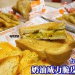 【熱血採訪】奶油威力BUTTER WILLY|中興大學商圈美式餐廳推薦,享受奶油威力脆皮漢堡。