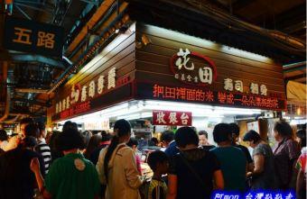 【台中太平】花田壽司~市場內便宜又好吃的熱門壽司店,生魚片、握壽司、炙壽司都很讚