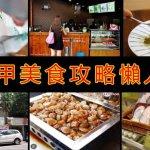2019大甲美食餐廳小吃整理│22間大甲媽祖遶境地區美食懶人包