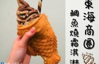 2016 04 07 123016 - 〖台中│美食〗東海商圈-鯛魚燒霜淇淋 ❤ 外酥內軟,份量超大!!每天都會換兩種不同口味,現在還有買一送一的活動~快來搶便宜唷!!