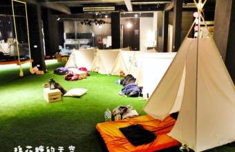 2016 06 27 142719 - 《台中住宿》PerBed-有張床台中館打造城市裏的童趣露營地,不一樣的住宿體驗~今晚就跟朋友一起來搭帳篷