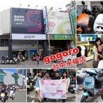 Gogoro永福店