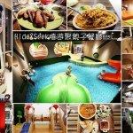 Hide&Seek嘻遊聚親子餐廳