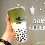 50嵐-健行店